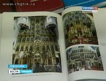 Церковное искусство Чувашии теперь в одной книге
